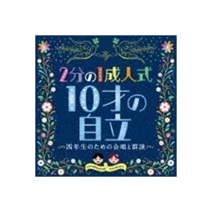 <CD> 2分の1成人式 10才の自立〜四年生のための合唱と群読〜