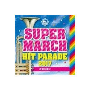 <CD> キング・スーパー・マーチ ヒット・パレード2017〜花束を君に