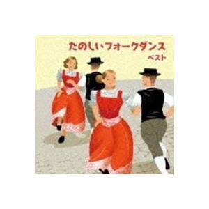 <CD> たのしいフォークダンス ベスト