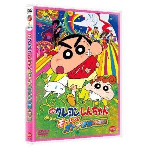 <DVD> 映画 クレヨンしんちゃん 嵐を呼ぶモーレツ!オトナ帝国の逆襲<br>240