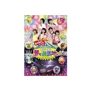 <DVD> NHKおかあさんといっしょ スペシャルステージ おいでよ!夢の遊園地