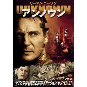 <DVD> アンノウン