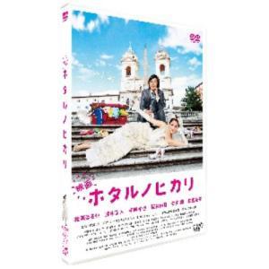 <DVD> 映画 ホタルノヒカリ<br>240
