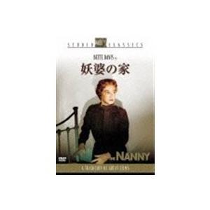 <DVD> 妖婆の家