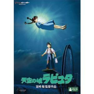 <DVD> 天空の城ラピュタ|yamada-denki