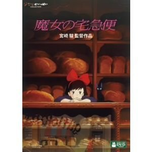 <DVD> 魔女の宅急便