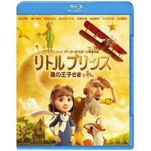リトルプリンス 星の王子さまと私  Blu-ray