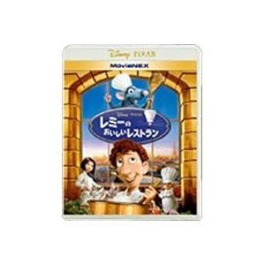 <BLU-R> レミーのおいしいレストラン MovieNEX ブルーレイ&DVDセット&lt...