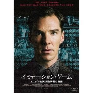 <DVD> イミテーション・ゲーム/エニグマと天才数学者の秘密<br>240