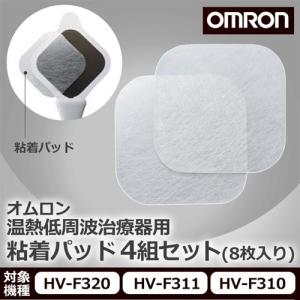 オムロン HV-PAD-3 温熱低周波治療器用...の関連商品2