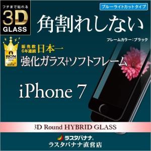 RASTA BANANA(ラスタバナナ) SB751IP7AB iPhone7 フィルム 強化ガラス 全面保護 ブルーライトカット 3Dソフトフレーム 角割れしない ブラック|yamada-denki