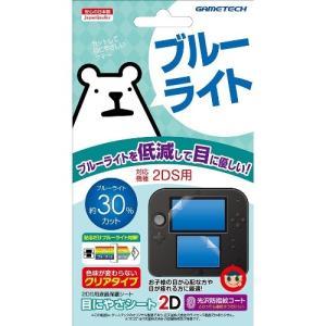 ゲームテック 2DS用液晶保護シート「目にやさシート2D」|yamada-denki
