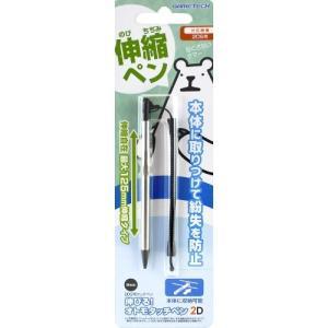 伸びる!おトモタッチペン2D(ブラック)|yamada-denki