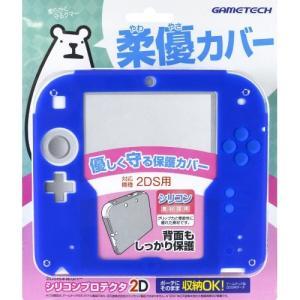 ゲームテック 2DS用本体カバー 「シリコンプロテクタ2D」 ブルー|yamada-denki