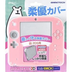 ゲームテック 2DS用本体カバー 「シリコンプロテクタ2D」 ピンク|yamada-denki