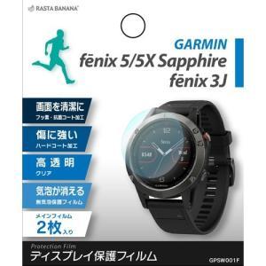 ラスタバナナ GPSW001F GARMIN GPSウォッチフィルム fenix 5/5X Sapphire fenix 3J|yamada-denki