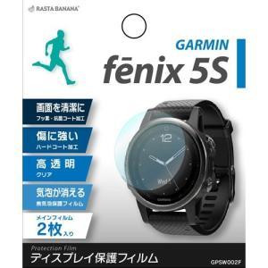 ラスタバナナ GPSW002F GARMIN GPSウォッチフィルム fenix 5S|yamada-denki