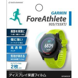 ラスタバナナ GPSW003F GARMIN GPSウォッチフィルム ForeAthlete 935/735XTJ|yamada-denki