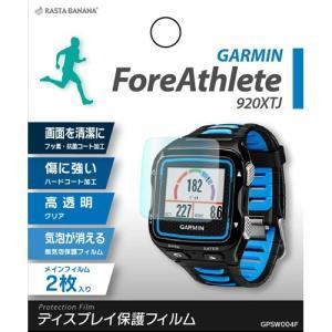 ラスタバナナ GPSW004F GARMIN GPSウォッチフィルム ForeAthlete 920XTJ|yamada-denki