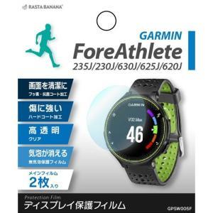 ラスタバナナ GPSW005F GARMIN GPSウォッチフィルム ForeAthlete 235J/230J/630/625J/620J|yamada-denki
