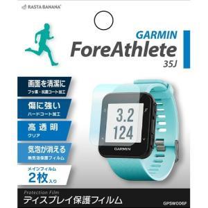ラスタバナナ GPSW006F GARMIN GPSウォッチフィルム ForeAthlete 35J|yamada-denki