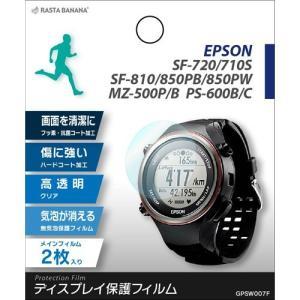ラスタバナナ GPSW007F EPSON GPSウォッチフィルム SF-720/710S/810/850PB/850PW etc|yamada-denki