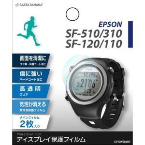 ラスタバナナ GPSW008F EPSON GPSウォッチフィルム SF-510/310/120/110|yamada-denki