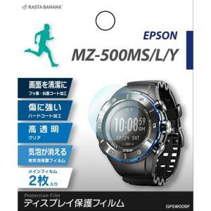 ラスタバナナ GPSW009F EPSON GPSウォッチフィルム MZ-500MS/L/Y|yamada-denki