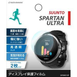 ラスタバナナ GPSW010F SUUNTO GPSウォッチフィルム SPARTAN ULTRA/SPORT|yamada-denki