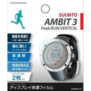ラスタバナナ GPSW012F SUUNTO GPSウォッチフィルム AMBIT3 Peak/RUN/VERTICAL|yamada-denki