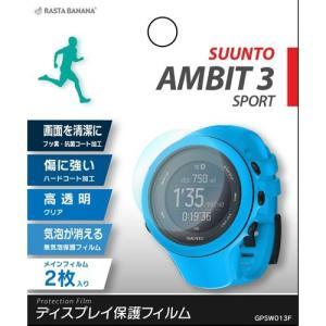 ラスタバナナ GPSW013F SUUNTO GPSウォッチフィルム AMBIT3 SPORT|yamada-denki