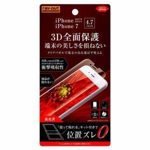 レイ・アウト RT-P14FT/WZD iPhone 8用 フィルム TPU 光沢 フルカバー 衝撃...