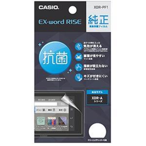 カシオ XDR-PF2 XDR-S1専用液晶保護フィルム yamada-denki