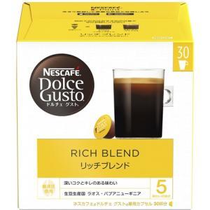 ネスレ RBM16001 ネスカフェ ドルチェグスト専用カプセルマグナムパック リッチブレンド 30杯分 yamada-denki