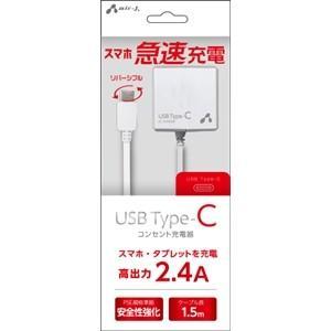 エアージェイ AKJ-CT24 WH TYPE−C 2.4Aタイプ AC充電器 WH yamada-denki