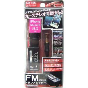カシムラ KD155 FMトランスミッター|yamada-denki
