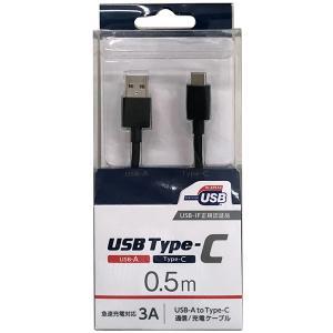 オズマ UD-3CS050K スマートフォン用USBケーブル A to C タイプ 認証品 0.5m...