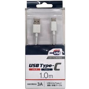 オズマ UD-3CS100W スマートフォン用USBケーブル A to C タイプ 認証品 1.0m...