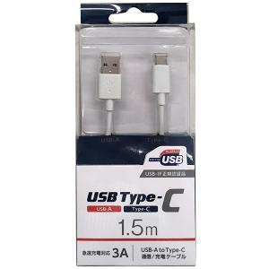 オズマ UD-3CS150W スマートフォン用USBケーブル A to C タイプ 認証品 1.5m...