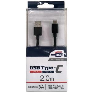 オズマ UD-3CS200K スマートフォン用USBケーブル A to C タイプ 認証品 2.0m...