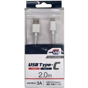 オズマ UD-3CS200W スマートフォン用USBケーブル A to C タイプ 認証品 2.0m...
