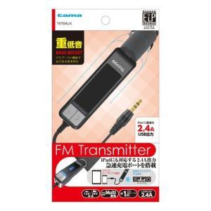 多摩電子工業 FMトランスミッター 2.4A充電対応 TKT04UK TKT04UK|yamada-denki