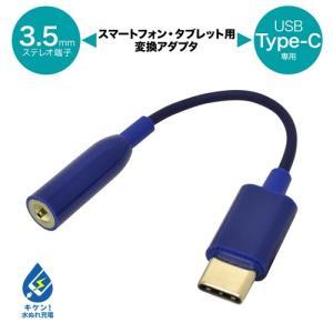 ラスタバナナ RHEC3501BL スマホ/タブレット用 Type-C 変換アダプタ 3.5mmステ...