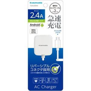 多摩電子工業 microUSBコンセントチャージャーリバーシブル2.4A TSA54SRW yamada-denki