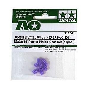 タミヤ 【ミニ四駆】 AO-1014 8Tピニオンギヤセット(紫10個入り)|yamada-denki