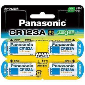 パナソニック 【円筒形リチウム電池】(4個入り) CR-123AW/4P yamada-denki