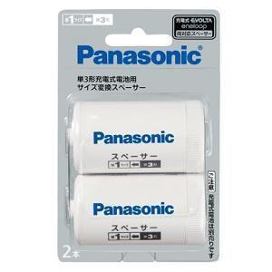 パナソニック 単3形充電式電池用 サイズ変換ス...の関連商品3
