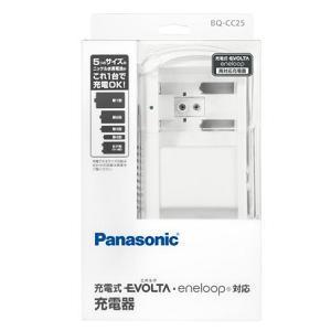 充電式エボルタ・エネループ両対応  単1~4形・6P形兼用充電器 BQ-CC25 yamada-denki
