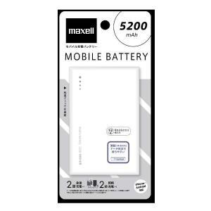 マクセル MPC-CW5200PWH モバイルバッテリー 5200mAh(ホワイト)|yamada-denki