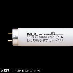 NEC 40形直管蛍光灯・昼光色・スタータ形 ライフルックD-HG FL40SSEX-D/ 37-HG|yamada-denki